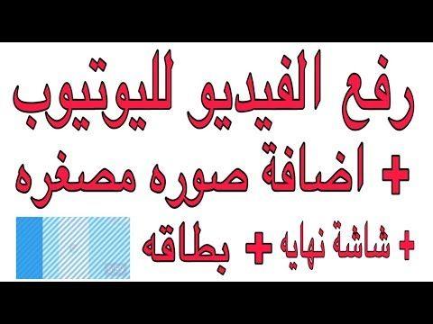 شرح طريقة رفع الفيديو الي اليوتيوب صوره مصغره شاشة نهايه البطاقات Arabic Calligraphy Calligraphy