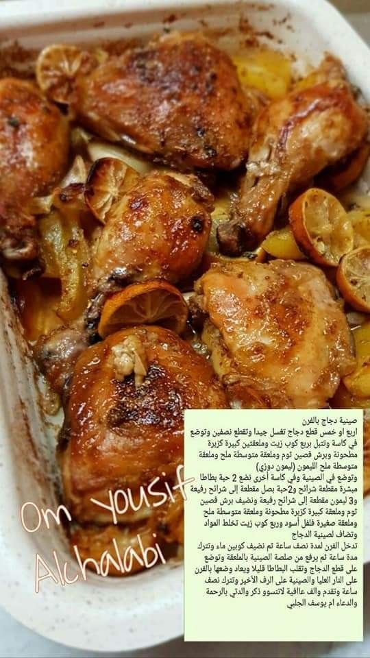 صينية دجاج بالفرن Diy Food Recipes Food Receipes Savoury Food