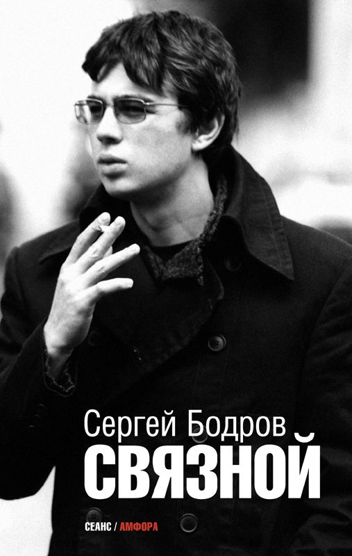 Сергей бодров книга связной скачать