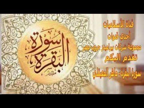 سورة البقرة كاملة مكتوبة ماهر المعيقلي نقلا عن قناة القرآن الكريم Art Arabic Calligraphy