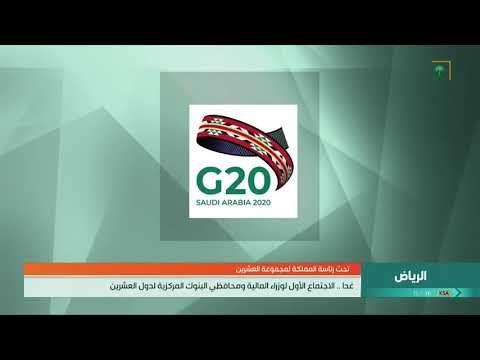تحت رئاسة المملكة لمجموعة العشرين الاجتماع الأول لوزراء المالية ومحافظي البنوك يعقد غدا في الرياض Youtube Gum