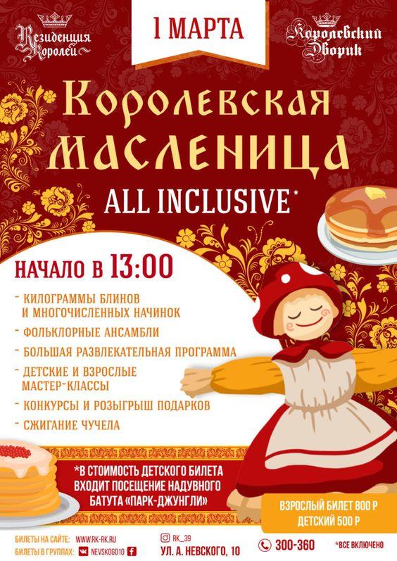 Куда пойти на масленичные выходные в Калининграде