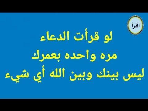 اقسم بالله لن تندم على قرائته ستبكي من شدة السعادة دعاء يسهل الامور و يقضي الحوائج في نفس اليوم قناة عجائب الشفاء بالقرآن ا In 2020 Islamic Quotes Duaa Islam Quotes