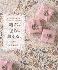日高麻由美著『結ぶ。包む。おくる。 ラッピングの基本が一番わかりやすい本』(講談社) 2013年11月発売