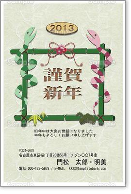 【2匹の蛇と松竹梅】松竹梅のモチーフと、巳年の干支である二匹のカラフルな蛇が上昇していくデザインの年賀状です。  http://nenga.templatebank.com/formal/item_two-snakes-and-shochikubai-formal/