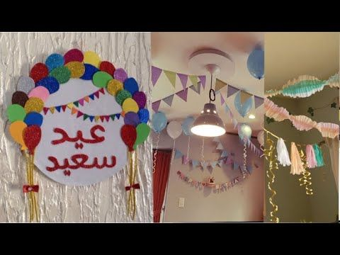 زينه للعيد بأجمل وأقل وأسرع طريقه دى ولا إيه مشروع مربح جدا Diy Foam Paper Youtube Baby Mobile Baby