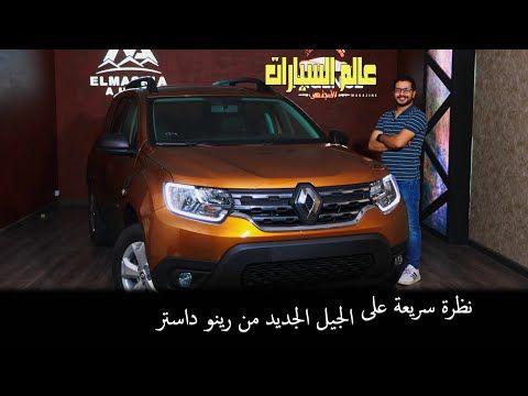 نظرة سريعة رينو داستر ٢٠١٩ Renault Duster 2019 First Look Youtube Car Suv Vehicles