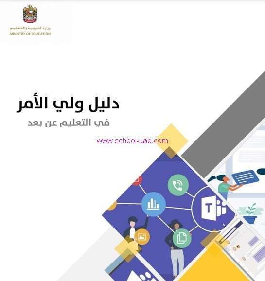 دليل ولى الأمر فى التعلم عن بعد فى الامارات Online Education Education School