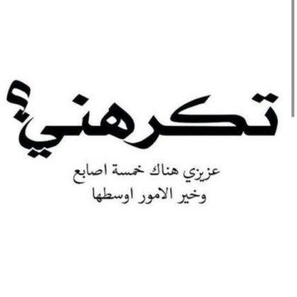 رمزيات حكم أقوال اقتباسات حالات واتساب صور جميلة خلفيات تكرهني Funny Arabic Quotes Funny Quotes Wisdom Quotes