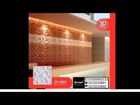 بلاطات حوائط 3d Youtube Printed Shower Curtain Shower Curtain