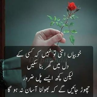 15 Beautiful Urdu Poetry Wallpaper Latest Urdu Poetry 2019
