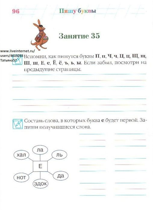 Mama Dlya Mam Lomonosovskaya Shkola Pishu Bukvy Dlya Odarennyh Detej 5 6 Let Uroki Pisma Shkola Novogodnie Igry