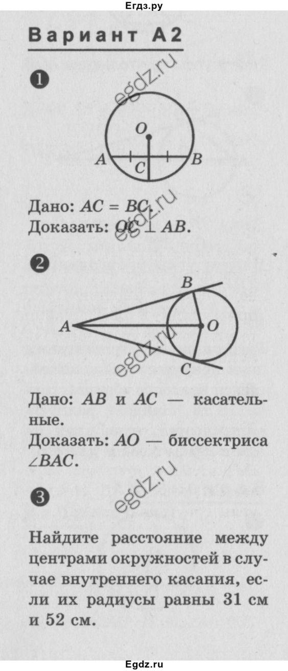 Гдз по химии класс минченков, жуков