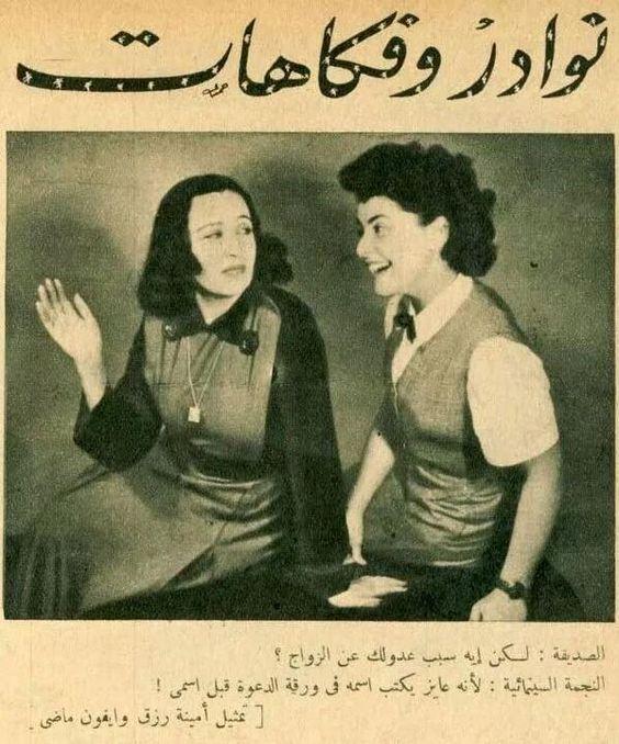 أمينة رزق و أيفون ماضي ..مجلة الكواكب 1949…: