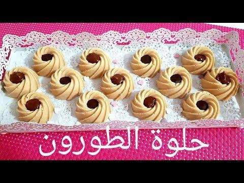 حلويات العيد حلوة الطورون بدون فرن بثلاث مكونات فقط روعة لذيذة Youtube Desserts Food Breakfast