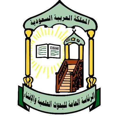وظائف إدارية شاغرة في الرئاسة العامة للبحوث العلمية والإفتاء