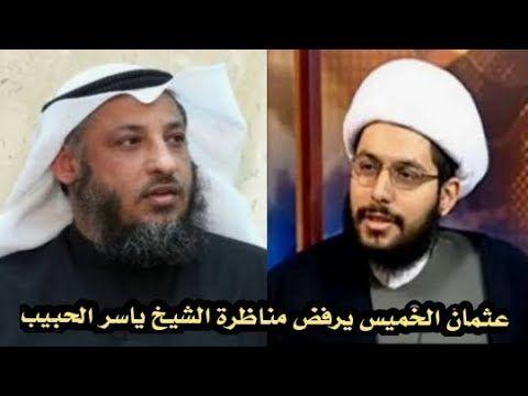شاهد هروب عثمان الخميس المخزي من مناظرة الشيخ ياسر الحبيب Baseball Cards Sports Baseball