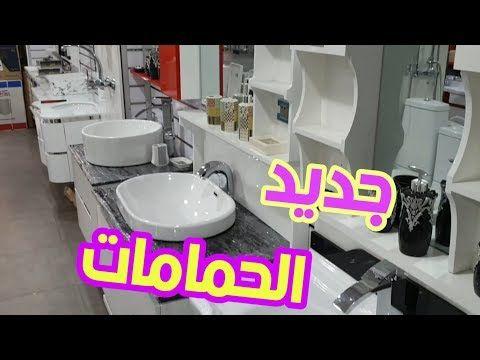 جديد الحمامات 2020 اكسسوارات و خزانات رائعة جدا Youtube Home Decor Decor Sink