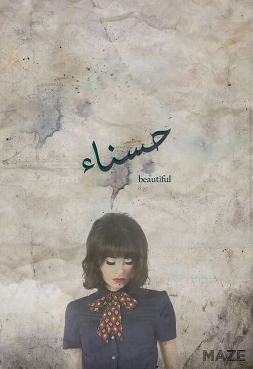 Mego حسناء اسماء بنات اسامي رمزيات تصاميم روعه كشخه رمزيات تصاميم روعه عرب اسامينا شباب عربي خطوط Girl Names Beautiful Girl