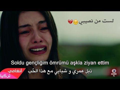 اغنية تركية حزينة و مؤلمة آه لست نصيبي مترجمة للعربية Nasip Degilmis Youtube Songs Youtube Music