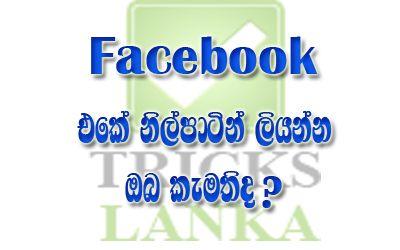 Facebook එකේ Blue Color වලින් Status සහ Comments පළ කරමු. (Part 4)