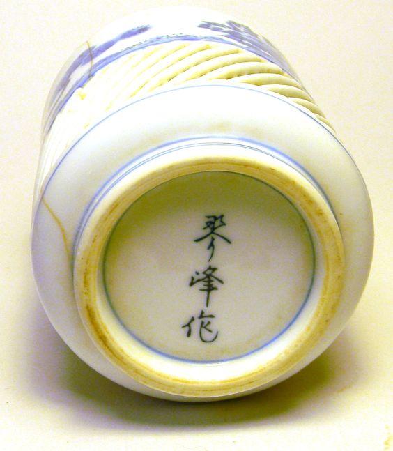 inscription on the bottom of vintage vase