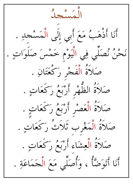 Textes de niveau 5-6 ans pour les arabophones Les textes : Manière d'enseigner les textes (en arabe) : Bonne étude !
