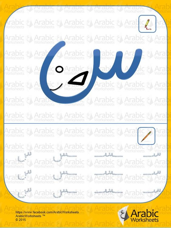 Arabicworksheets Arabicws Arabic Worksheets Arabic Alphabet Free Printable Worksheets