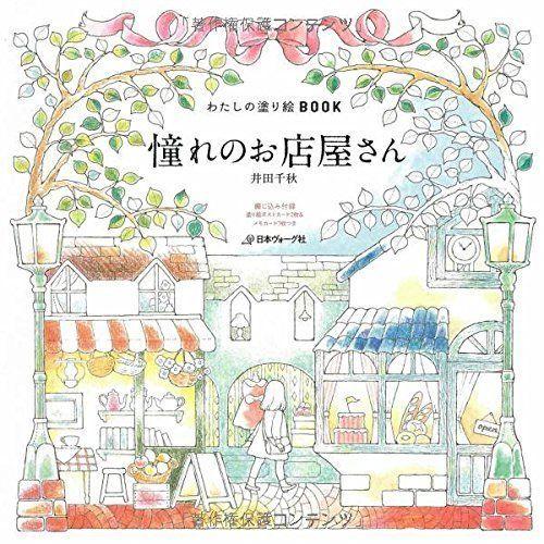 Akogare No Omiseya San Nurie Coloring Book Japan NEW