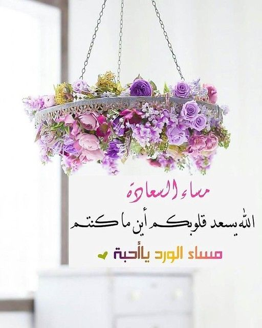 الله يسعد قلوبكم Good Morning Images Flowers Good Evening Wishes Good Morning Flowers