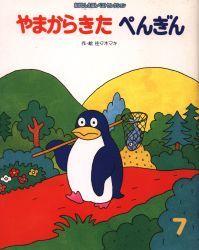 おはなしえほんベストセレクション 1988年7月号 佐々木マキ やまからきた ぺんぎん
