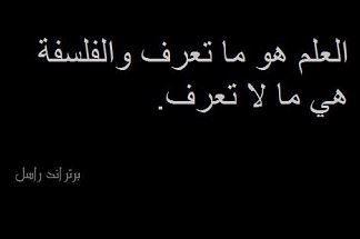 حكم عن الفلسفة اقوال وحكم عن الفلسفة Quotations Arabic Words Quotes