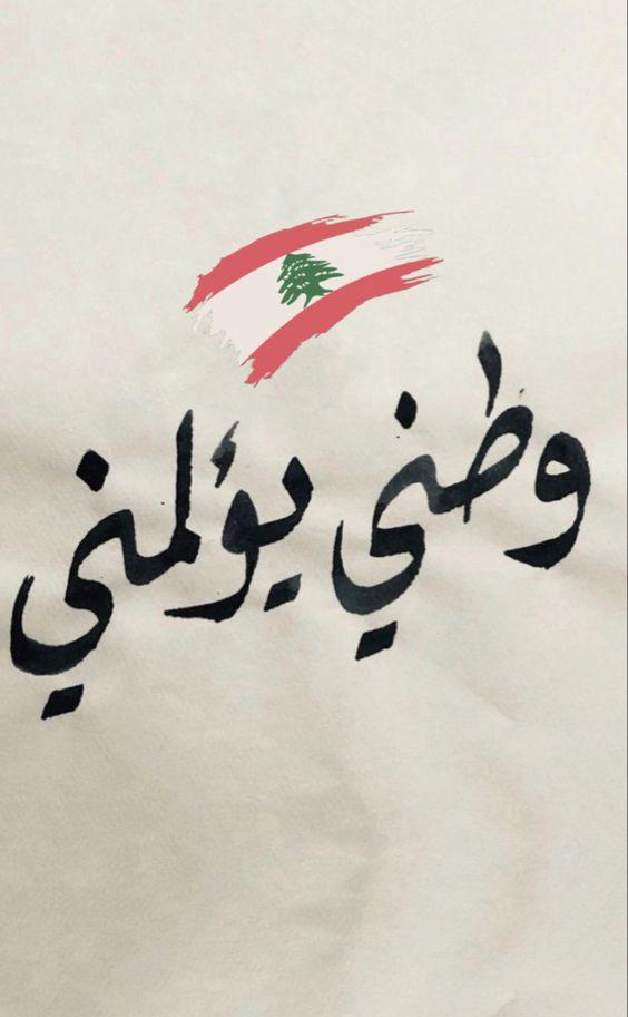 وطني يؤلمني Lebanon Lebanon Flag Beirut Lebanon