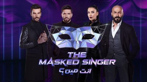 برنامج انت مين الحلقة 10 العاشرة The Masked Singer 2021 In 2021 Singer Movie Posters Poster