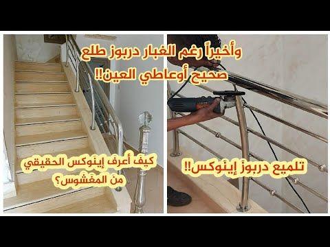 جولة في منزلي دربوز دروج أحسن أنواع إينوكس دروج تركيب إينوكس لسلاليم كيف In 2021 Ladder