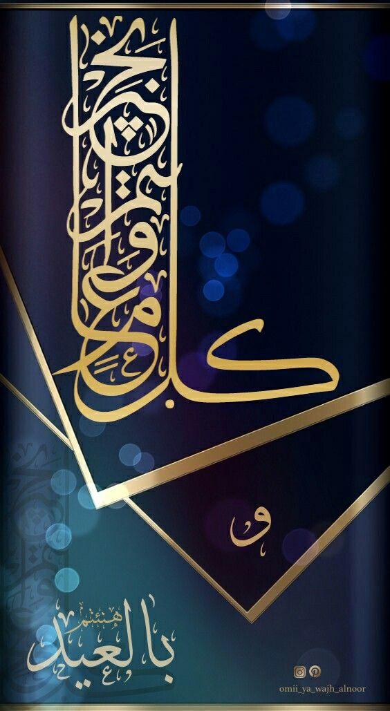 كل عام وانتم بخير عساكم من عواده عيدكم مبارك هنئتم بالعيد العيد Eid Mubark Eid صدقه حالات واتس اب Neon Signs Neon Ramadan