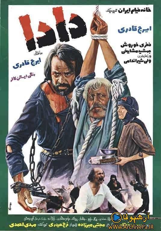 دانلود فیلم دادا ایرج قادری 1980s Horror Movies Action Movie Stars Iranian Film