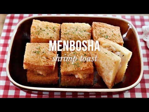 Menbosha Recipe 멘보샤 레시피 Korean Chinese Fried Shrimp Toast 멘보샤 만들기 Mian Bao Xia 韩国料理 Youtube In 2020 Shrimp Toast Food Snack Recipes