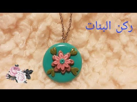 اكسسوارات من عجينه السيراميك Youtube Clay Art Washer Necklace Pendant