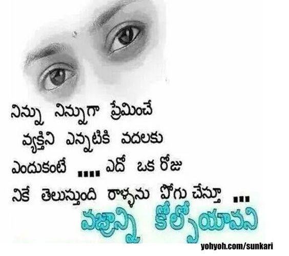 Quotation Pics In Telugu: Most Beautiful Telugu Love Quote