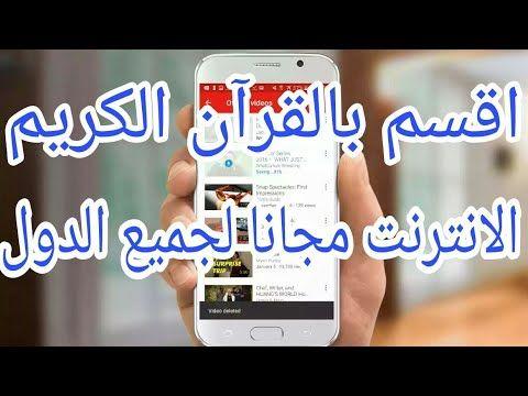 اقسم بالقرآن الكريم انترنت مجاني لجميع الدول العربية و انترنت سريع بدون Personal Care Toothpaste Care