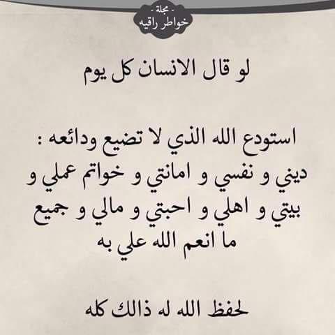 استودع الله Wisdom Quotes Islamic Quotes Quotes