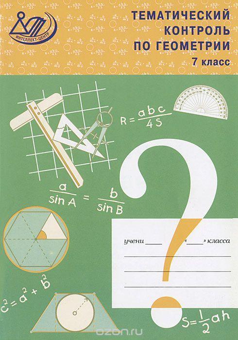 Гдз к тематическому контролю по геометрии н.б. мельниковой