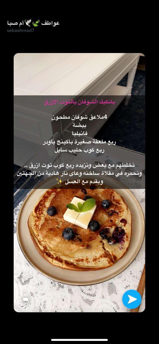 بان كيك صحي Food Breakfast Pancakes