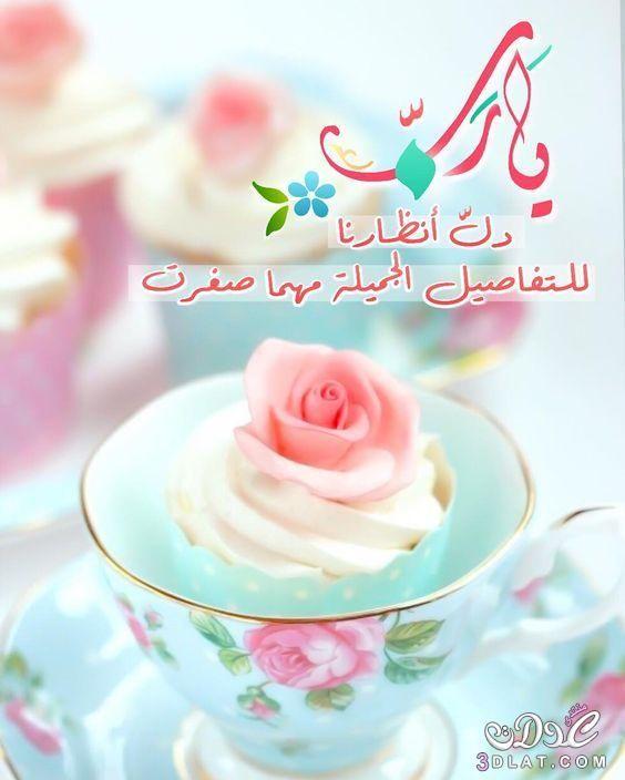 صور مكتوب عليها ادعية صور دعاء ادعية منوعة صور ادعية دينية 2019 اجمل ادعية اسلام Breakfast Food Arabi