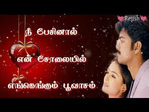 Megamai Vanthu Pogiren Lovely Song Thullatha Manamum Thullum Movie Tamil What S App Status Youtube Songs Music Download Love Songs
