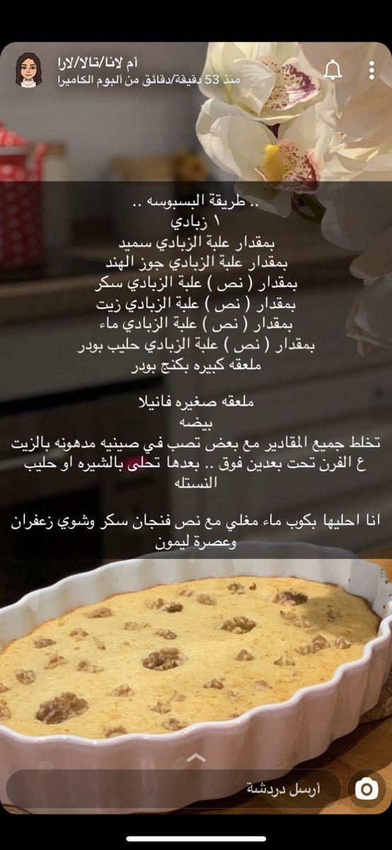 Pin By رياض الصالحات On منوعات مفيدة Food Desserts Pie