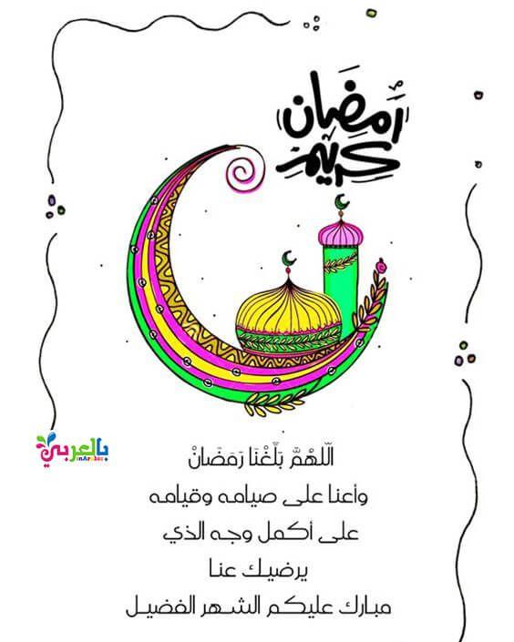 صور اللهم بلغنا رمضان جديدة 2019 دعاء رمضان مكتوب بالعربي نتعلم Baby Boy Cards Boy Cards Ramadan