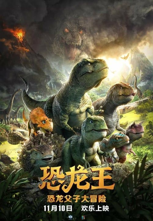 dino king 3d journey to fire mountain watch online free