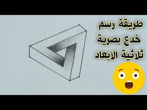 رسم خدع بصرية سهلة رسم سهل كيفية رسم خدع بصرية 3d تعليم الرسم Easy Drawings Youtube Enamel Pins Symbols Letters